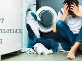 Sadzīves tehnika,  Tīrība un šūšana Veļas mašīnas, cena 5 €, Foto