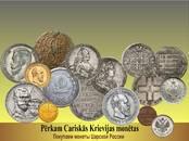 Kolekcionēšana,  Monētas, kupīras Krievijas Impērijas monētas, cena 100 €, Foto