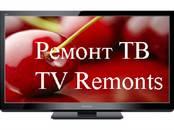 Телевизоры Разное, цена 10 €, Фото