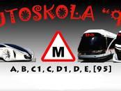 Курсы, образование Курсы автовождения, цена 12.50 €, Фото