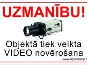 Инструмент и техника Видеонаблюдение, цена 10 €, Фото