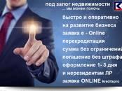 Финансовые услуги,  Кредиты и лизинг Кредиты под залог дома, Фото