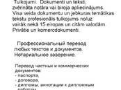 Переводы текстов Английский, Фото