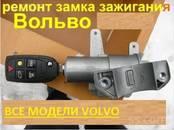 Rezerves daļas,  Volvo V70, cena 2 €, Foto