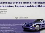 Cits... Autostāvvietas, cena 35 €/mēn., Foto