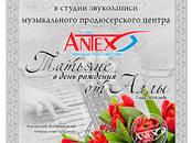 Biļetes, koncerti, kur aiziet Svētku, izklaides pasākumu organizēšana, cena 300 €, Foto