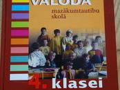 Viss skolai Mācību grāmatas, cena 5 €, Foto