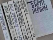 Книги История, цена 13 €, Фото