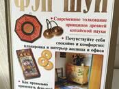 Книги Философия, цена 15 €, Фото