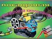 Хобби, увлечения,  Кино Студии видеозаписи, цена 2.50 €, Фото