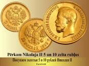 Kolekcionēšana,  Monētas, kupīras Monētas, cena 440 €, Foto