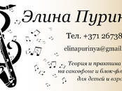 Музыка Обучение музыке, вокалу, цена 46 €, Фото