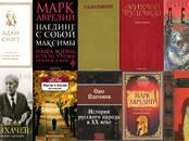 Книги Художественная литература, Фото