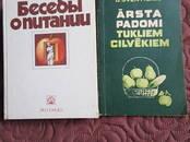Grāmatas Rokasgrāmatas, cena 4 €, Foto