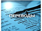 Переводы текстов Русский, Фото